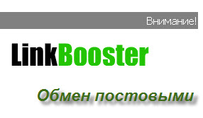 Linkbooster